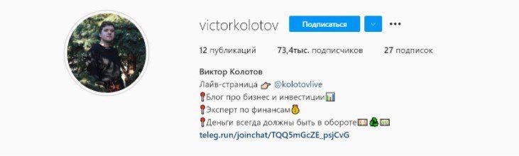 Инстаграм Виктора Колотова