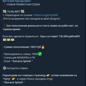 виталий аркадьевич схема заработка