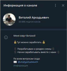 виталий аркадьевич телеграмм