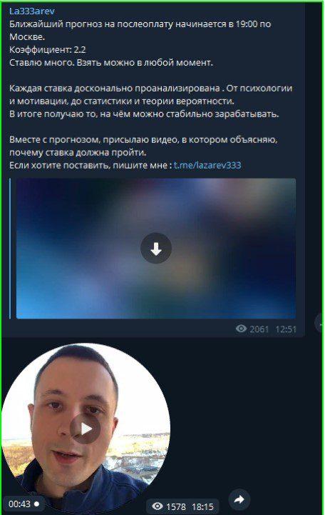 владислав лазарев прогноз