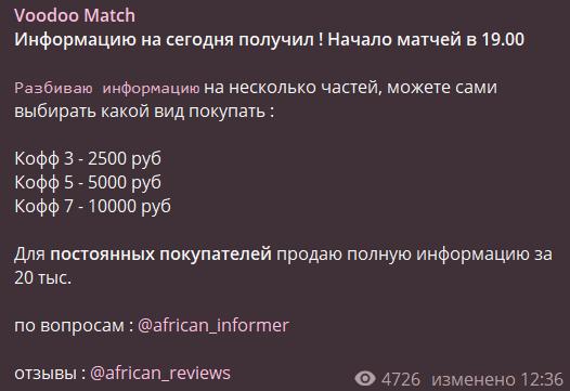 voodoo match договорные матчи