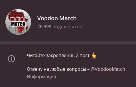 voodoo match телеграмм