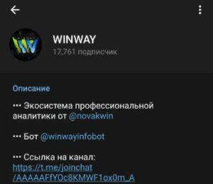 winway информация о канале